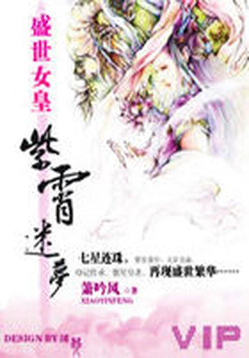 盛世女皇:紫霄迷梦