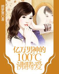 亿万男神的100度沸腾爱免费试读小说 陆成尹夏瑶最新章节完整版