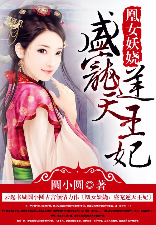 凰女妖娆:盛宠逆天王妃