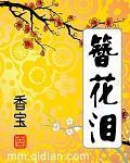 《簪花泪》(主角杨馨然杨馨)章节目录完结版