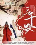 三千杀主角连夏陌小说章节列表在线试读