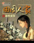 《田园人家》主角梅子许如完整版在线阅读