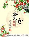 【贵女如嫡全文试读免费阅读】主角姜雪蕊姜