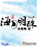 海月明珠免费阅读小说精彩阅读 乌玛肖逸完结版精彩章节在线阅读