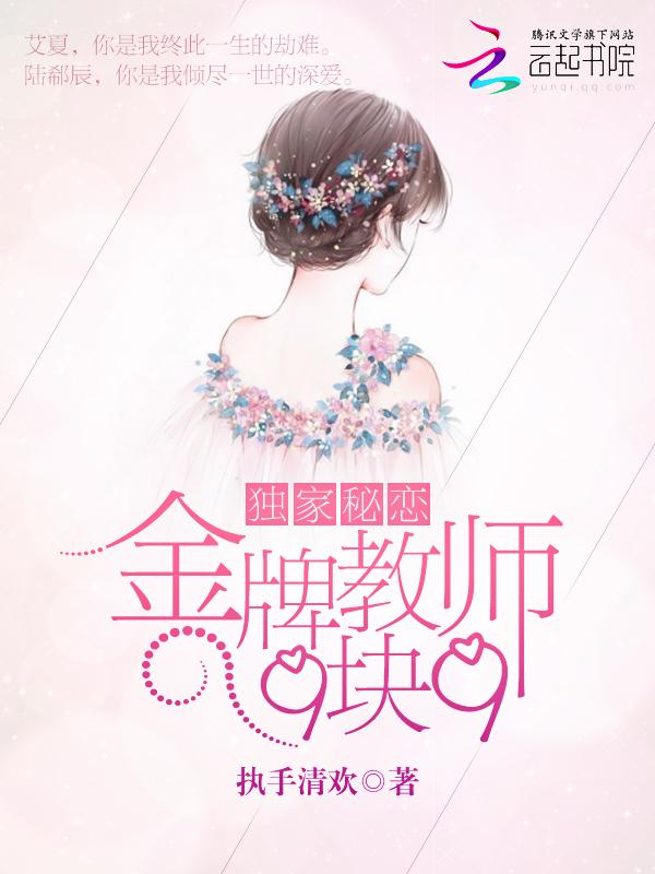 独家秘恋:金牌教师9块9