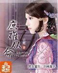 《庶难从命》主角容华小姐完本免费阅读章节目录