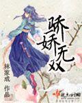 《骄娇无双》主角姬孙浮在线阅读最新章节