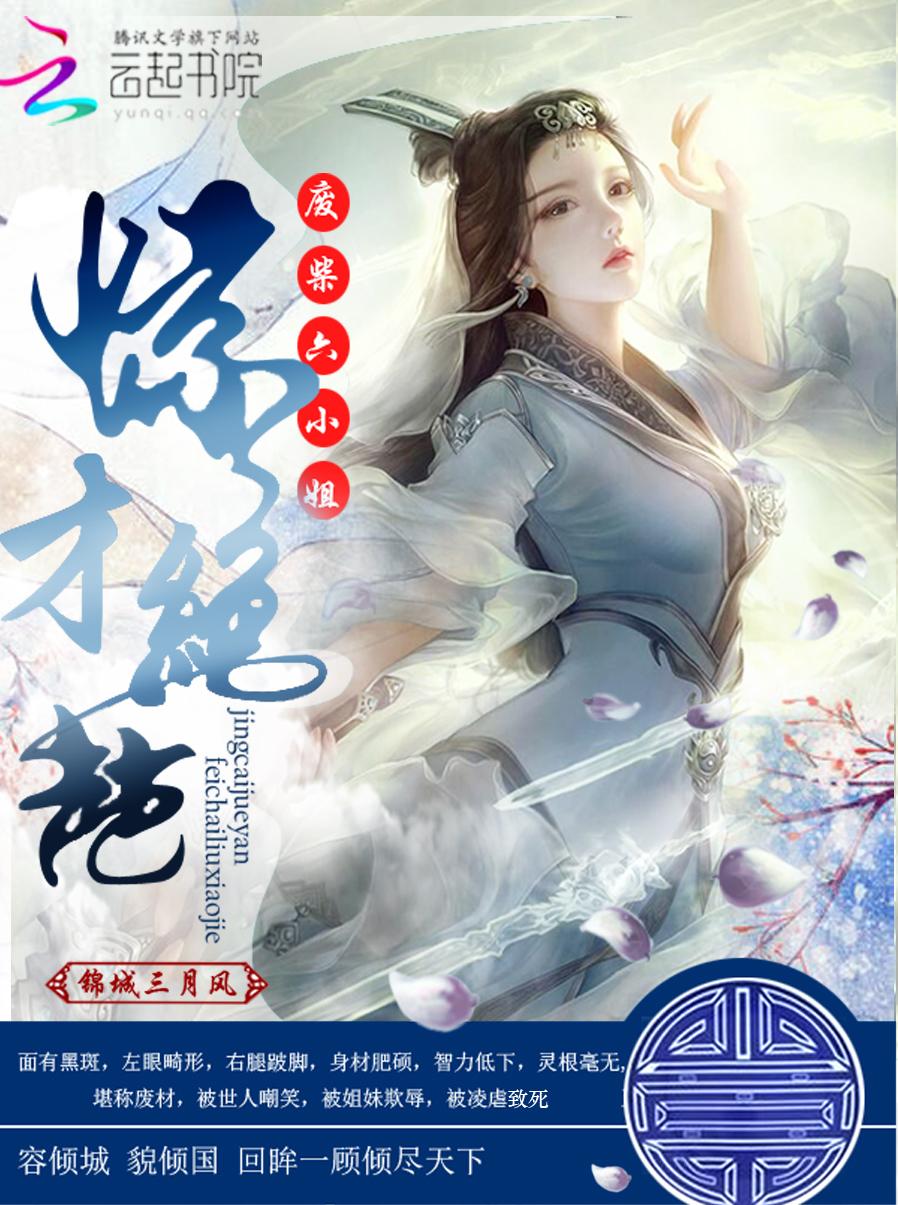 锦城三月风