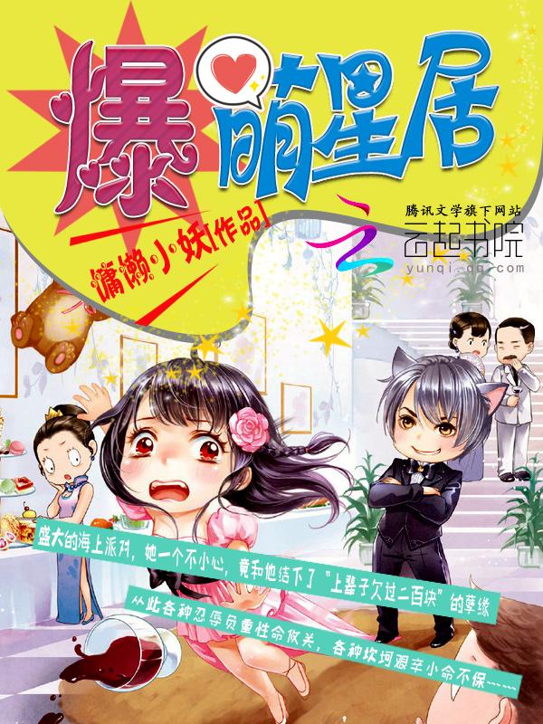《爆萌星居》主角楚闲小说全文阅读在线试读