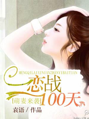 萌妻来袭:恋战100天