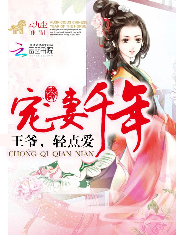 宠妻千年:王爷,轻点爱