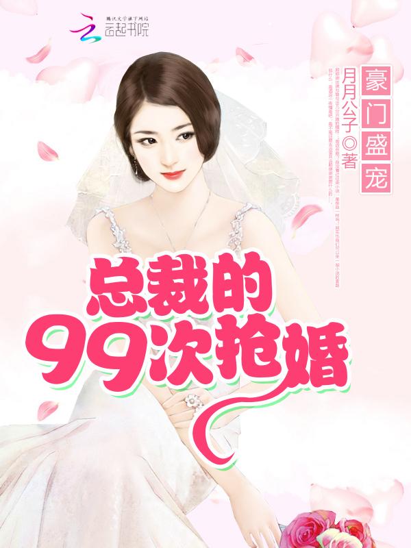 豪门盛宠:总裁的99次抢婚