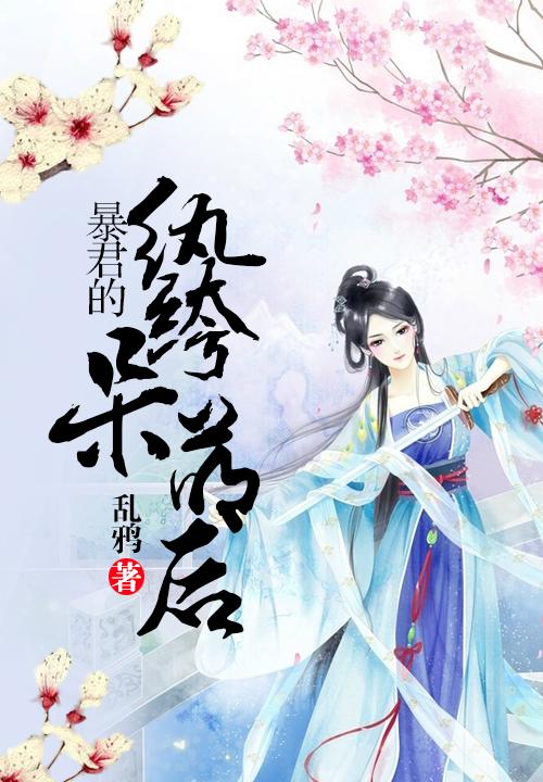 《暴君的纨绔呆萌后》主角九幽山宫里来章节列表最新章节
