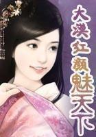 干孕妇张红小说