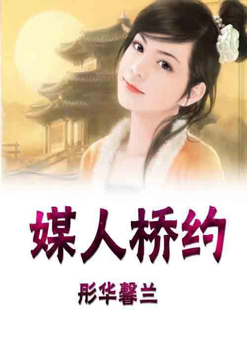 《媒人桥约》(主角李湖李俊)免费阅读在线阅读无弹窗