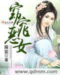 白麒麟小说
