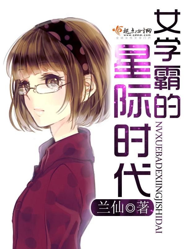 东北仙小说