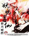 妖娆毒仙(主角苏媚情凌空)无弹窗完整版章节列表