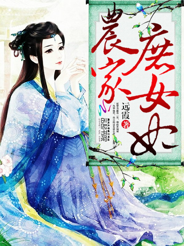 《农家庶女妃》主角林水柔李婉清小说章节列表免费阅读