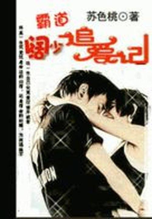 青春偶像剧:霸道阔少追爱记