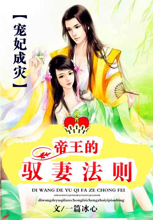 帝王的驭妻法则:宠妃成灾