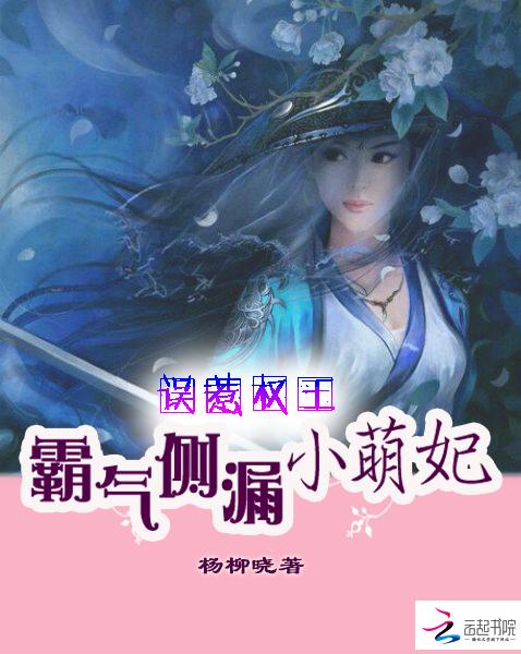 【误惹权王:霸气侧漏小萌妃精彩章节最新章节】主角温泉白玉
