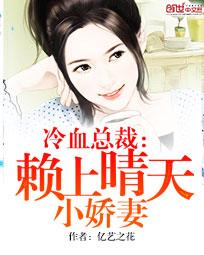 冷血总裁:赖上晴天小娇妻