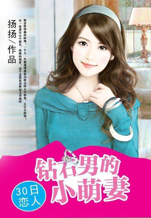 30日恋人:钻石男的小萌妻