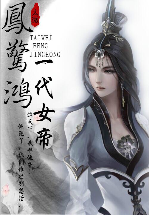 凤惊鸿:一代女帝