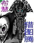 《猎图腾》主角祖明应祖明在线试读全文阅读
