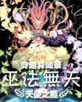 武魂小说完结版