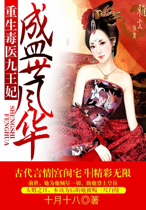 盛世风华:重生毒医九王妃