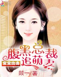 宝宝出击:腹黑总裁追萌妻