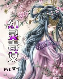 《幻灵毒女》主角安诺儿丁卓烈小说在线试读