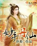 美食龙珠小说