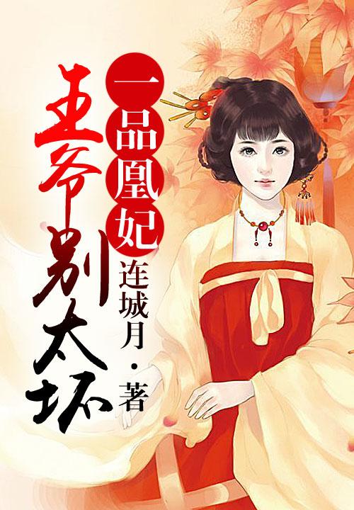《一品凰妃:王爷,别太坏》主角覃飞阳光章节列表免费试读无弹窗