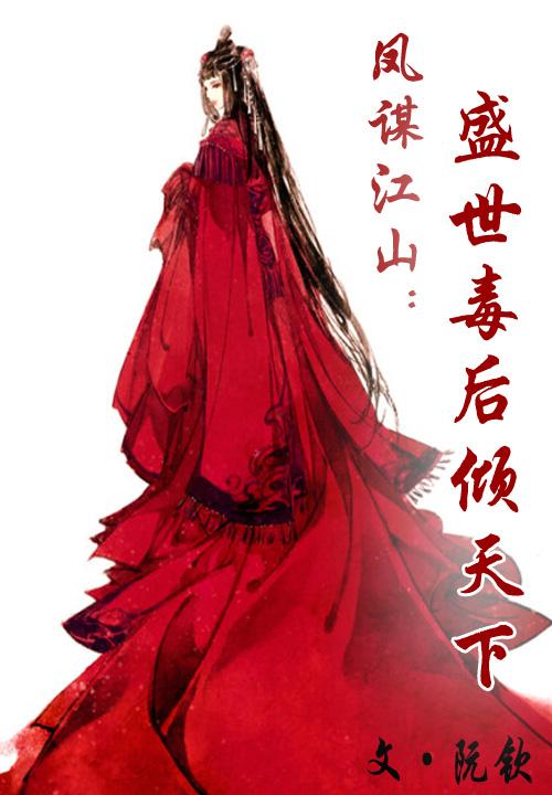 凤谋江山:盛世毒后倾天下