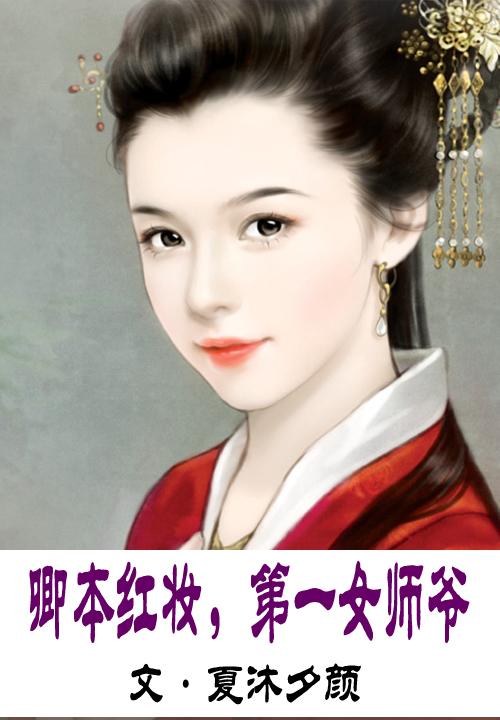 卿本红妆,第一女师爷