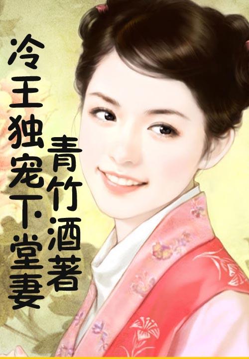 【冷王独宠下堂妻完结版精彩章节精彩阅读】主角桂秋羽