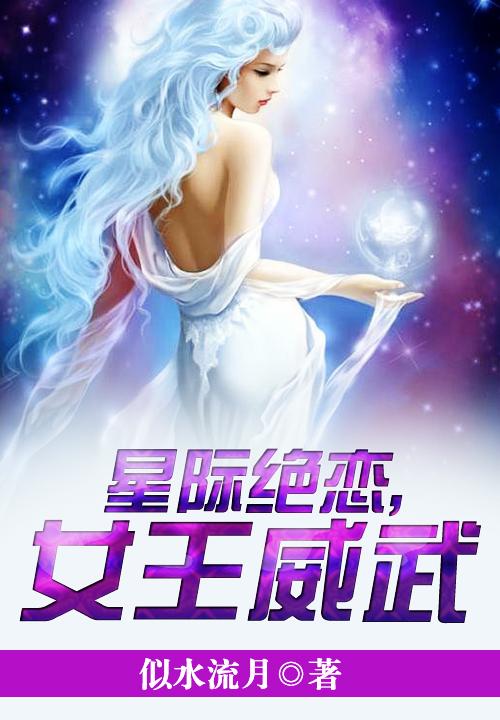 星学园小说