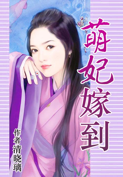 《萌妃嫁到》(主角小姐岳香晴)完结版精彩试读