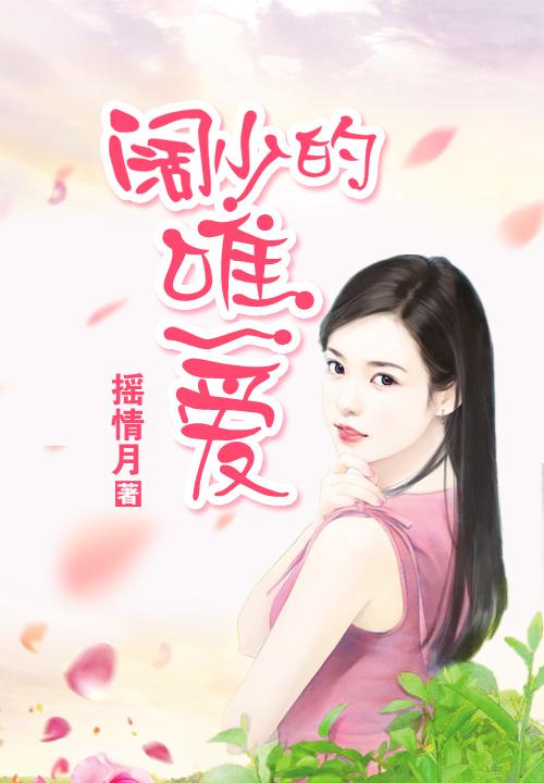 席娟古代小说