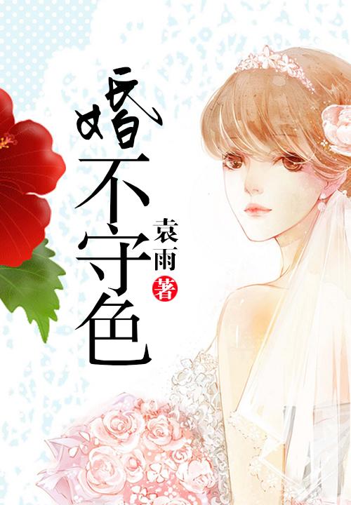《婚不守色》主角唐宁阳光免费试读章节目录