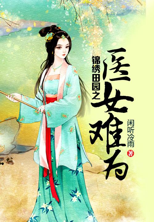《锦绣田园之医女难为》主角杨长英周杨氏免费阅读完整版