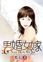 《男婚女嫁》主角朱黎月婷最新章节无弹窗