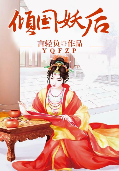 《倾国妖后》主角章氏李婶精彩章节大结局在线试读