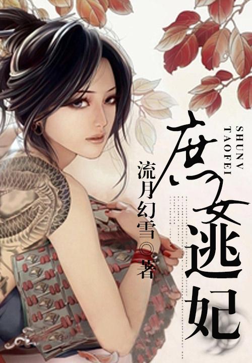 女主叫周洁的小说