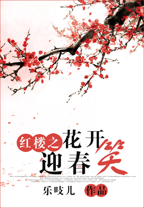 红楼之花开迎春笑