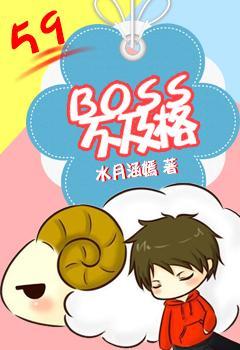 Boss不及格