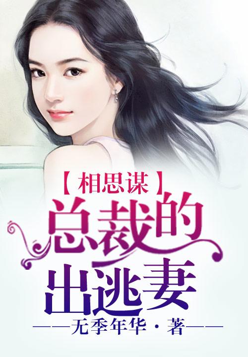 《相思谋,总裁的出逃妻》主角计彦顾氏在线阅读完整版